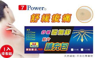 【7 Power】晶璽生活館-舒緩磁氣絆貼片補充包1包(30枚/包)