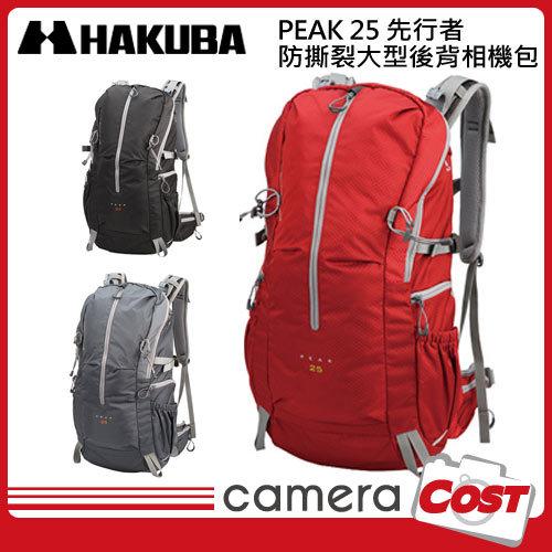 HAKUBA PEAK 25 先行者防撕裂大型後背相機包(三色) 0