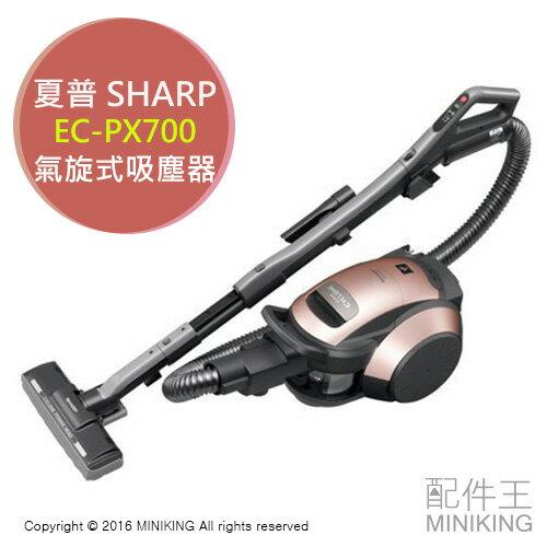【配件王】日本代購 一年保 SHARP 夏普 EC-PX700 輕型 氣旋式 吸塵器 另 PV-BC200