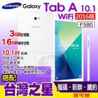 Samsung 三星到Samsung Galaxy Tab A 10.1吋 with S Pen (2016) 搭配台灣之星門號專案 平板最低1元