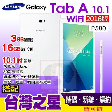 Samsung Galaxy Tab A 10.1吋 with S Pen (2016) 搭配台灣之星門號專案 平板最低1元
