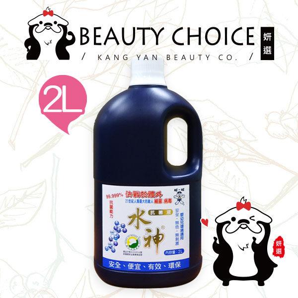 【姍伶】台灣製造 旺旺 水神抗菌液 2公升 x 1瓶