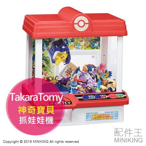 【配件王】TAKARA TOMY 神奇寶貝 口袋怪獸 抓娃娃機 娃娃機 皮卡丘 派對 玩具 桌遊 附4隻公仔