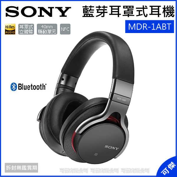 可傑 SONY MDR-1ABT  Hi-Res  藍牙耳罩式耳機  公司貨  黑色  無線觸控操作 高音質  藍芽耳機  可折疊