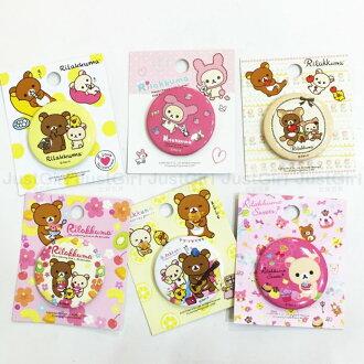 懶懶熊 拉拉熊 Rilakkuma 胸章 別針 塑膠 小圓 梅花鹿 甜點 草莓 野餐 餅乾 花朵 文具 正版日本授權