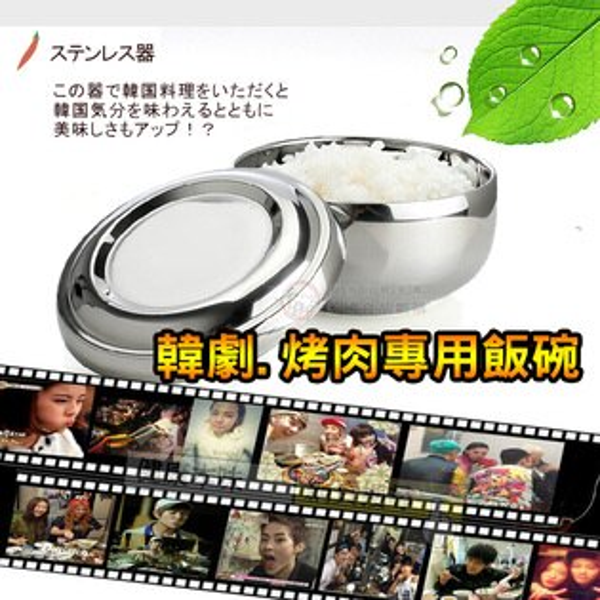 韓國傳統不鏽鋼10CM白飯湯碗~碗+蓋 [KO00344] 千御國際