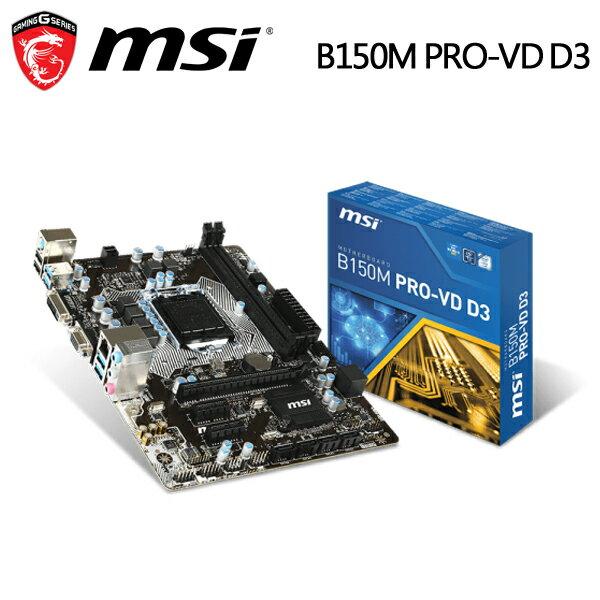 【MSI微星】B150M PRO-VD D3 主機板(DDR3 主機板)