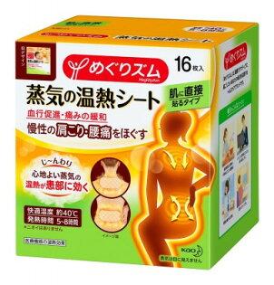 日本KAO花王 蒸氣感溫痠痛溫熱貼布 熱肩頸腰部貼 肩頸貼 腰痛貼 16枚