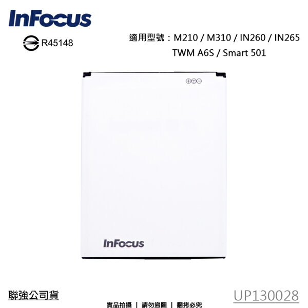 鴻海 InFocus M210 原廠電池【UP130028】2350mAh (聯強公司貨)/M310/IN260/IN265/TWM Amazing A6S/Smart 501