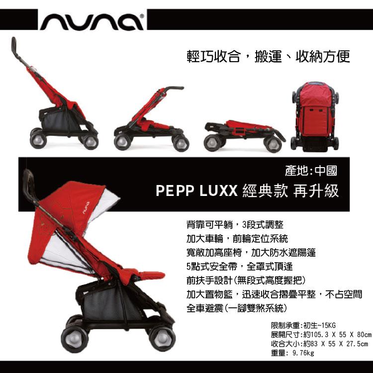 【大成婦嬰】限時超值優惠組 Nuna Pepp Luxx推車 (ST-24) 升級款 座椅寬敞 可平躺 亦可座椅換向 (3色任選)+PIPA提籃汽座(2色任選) 3