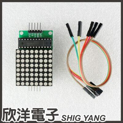 ※ 欣洋電子 ※ MAX 7219 8*8點矩陣模組 (0877) /實驗室、學生模組、電子材料、電子工程、適用Arduino