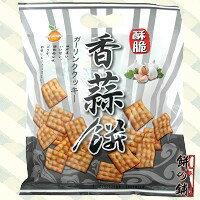 『餅之鋪』橙果-香蒜餅*180g