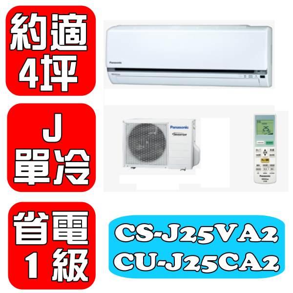 國際牌《約適4坪》〈J系列〉變頻單冷分離式冷氣【CS-J25VA2/CU-J25CA2】