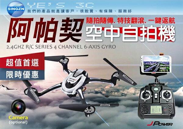 「YEs 3C」Jpower 杰強 JP-F802C.W 阿帕契空中自拍機 空拍機 (即拍即傳-WiFi版)影像即時傳輸/3D花式飛行/抗風抗摔能力強 免運 yes3c