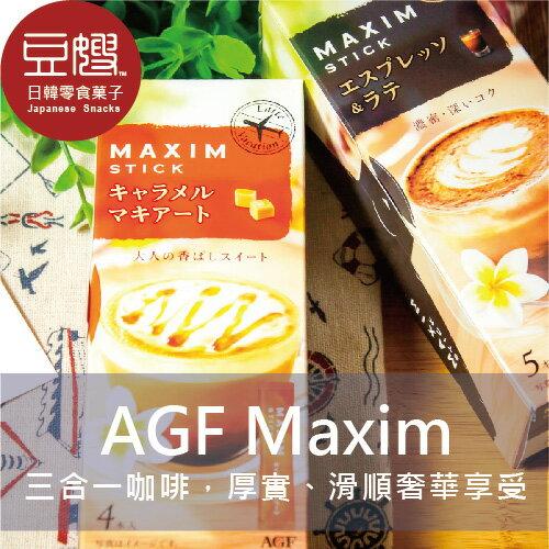【豆嫂】日本沖泡 Maxim三合一盒裝咖啡