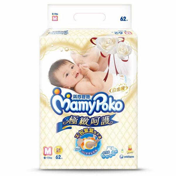 滿意寶寶 極緻呵護 極致呵護 紙尿褲 尿布 M62 片/包