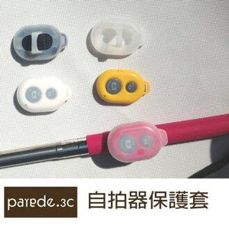 【Parade.3C派瑞德】藍芽自拍器保護套 果凍套 矽膠套 (自拍桿 自拍棒 自拍神器) 通用