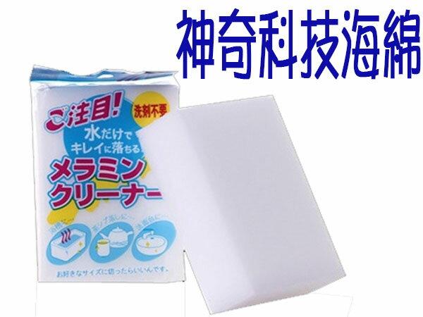 BO雜貨【SV6281】日本萬能神奇海綿 科技海綿 免用清潔劑 超強去除頑固汙洉海綿 無刮痕