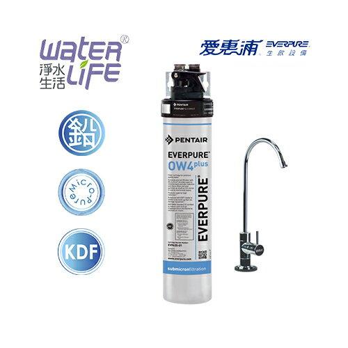 【淨水生活】《愛惠浦Everpure》公司貨 QL3-OW4 plus 家用標準型生飲淨水器  ★含標準安裝