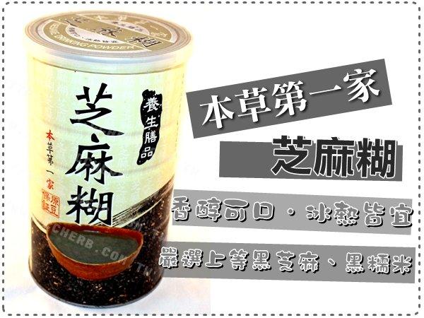 本草第一家 芝麻糊、特選黑芝麻 600克 【正心堂花草茶】