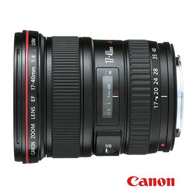 ★加購MARUMI ND64 減光鏡享優惠價★Canon EF 17-40mm F4.0L USM   EOS 單眼相機專用變焦鏡頭  (彩虹公司貨)   送Lenspen拭鏡筆+專業拭鏡布