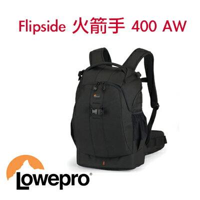Lowepro Flipside 火箭手 400 AW 立福公司貨