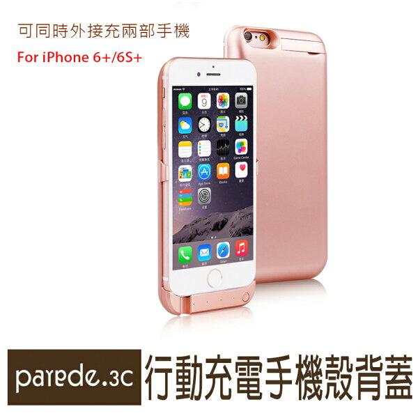 【Parade.3C派瑞德】背夾式行動電源 iphone6 6S plus 背夾電池 背夾電源 充電殼