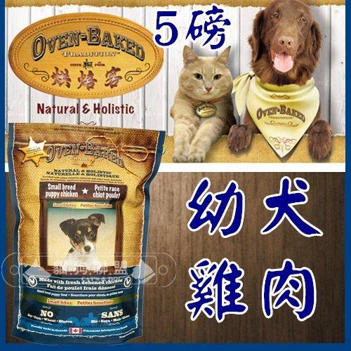 +貓狗樂園+ 加拿大Oven-Baked烘焙客【幼犬。雞肉。大顆粒配方。5磅】860元 - 限時優惠好康折扣