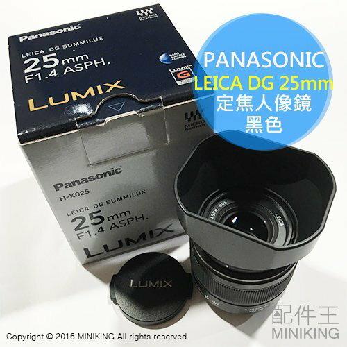 【配件王】現貨 公司貨 盒裝 Panasonic LEICA DG 25mm F1.4 ASPH H-X025 定焦人像
