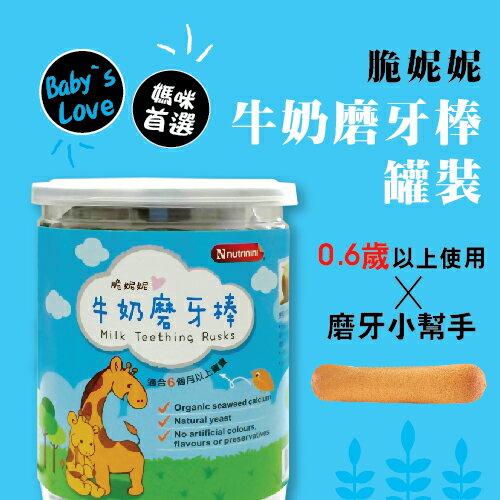 nutrinini脆妮妮 - 牛奶磨牙棒 (罐裝) - 限時優惠好康折扣