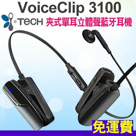 i-Tech VoiceClip 3100夾式單耳立體聲藍牙耳機
