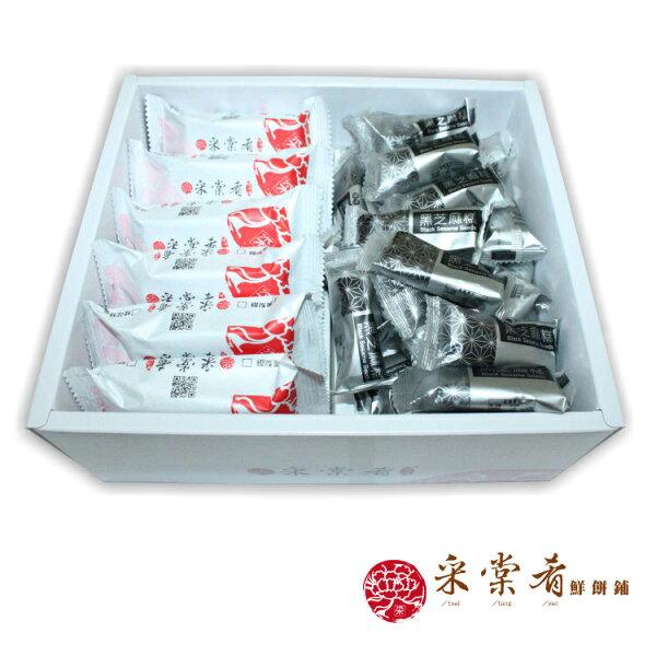 采棠肴-采棠芝麻禮盒(鳳梨酥6+芝麻糖半斤)