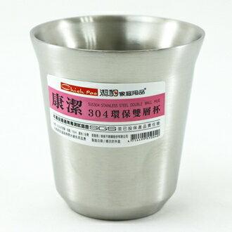 【珍昕】 康潔304不銹鋼環保雙層杯150ml(7.5cm)