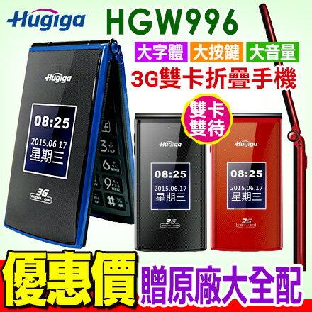 HGW996 3G+2G 雙卡雙待翻蓋機 摺疊手機 贈原廠大全配 免運費
