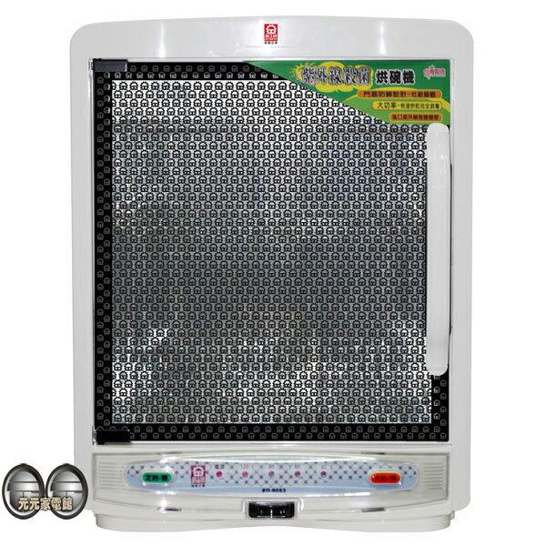 【晶工牌】三層紫外線殺菌烘碗機EO-9053