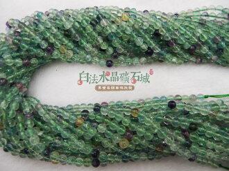 白法水晶礦石城 奧地利 天然-瑩石 4mm 串珠/條珠  首飾材料 色彩繽粉的彩色礦石