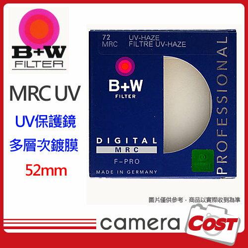 B+W 52mm MRC UV 多層鍍膜保護鏡 德國 UV 保護鏡 52 - 限時優惠好康折扣