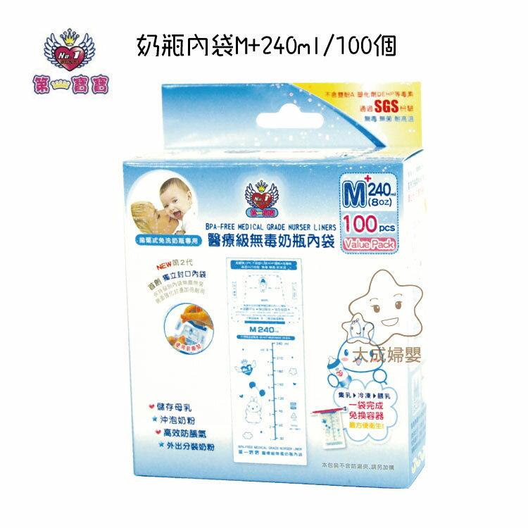 【大成婦嬰】台灣 第一寶寶 二代免洗奶瓶內袋補充包(M+)240ml(100入) 0
