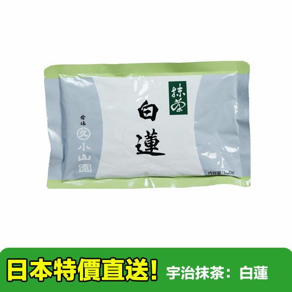 【海洋傳奇】日本丸久小山園抹茶粉白蓮 100g袋裝 宇治抹茶粉 烘焙抹茶粉 無糖純抹茶粉【直送免運】