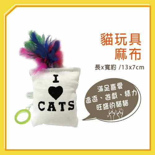 【力奇】QQ 貓玩具-麻布(QW700060) -45元>可超取(I002E10)