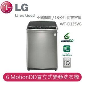【LG】LG 6MotionDD 真善美系列 6Motion DD直立式變頻洗衣機 不銹鋼銀 / 13公斤洗衣容量 WT-D135VG