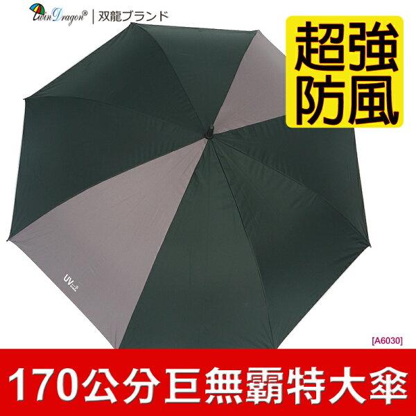 【雙龍牌】移動的屋頂(黑色下標區)。巨無霸超級無敵特大傘-防風高爾夫球傘-PG自動傘-晴雨傘直立傘商務傘A6030