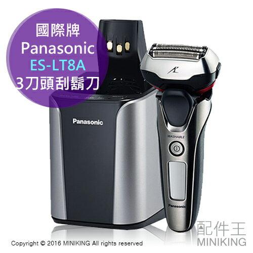 【配件王】日本代購 日製 國際牌 Panasonic ES-LT8A 浮動3刀頭 水洗 電動刮鬍刀 電鬍刀
