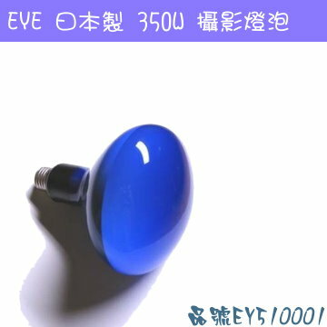 日本製EYE 350W 120V 攝影燈泡 RETLECTOR PHOTO LAMP_EY510001