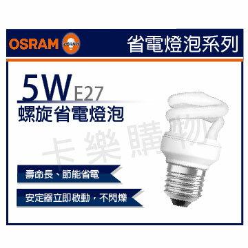 OSRAM歐司朗 TWIST 5W 865 白光 120V E27麗晶 螺旋省電燈泡 陸製 _ OS160038