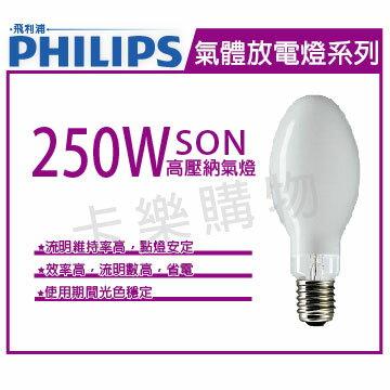 PHILIPS飛利浦 SON 250W E40 高壓鈉氣燈 _ PH090121
