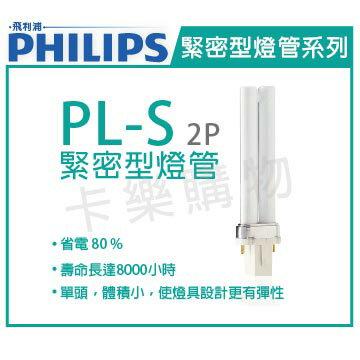 PHILIPS飛利浦 PL-S 13W 840 2P 緊密型燈管 _ PH170014
