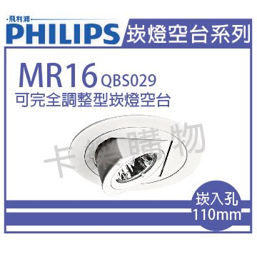 PHILIPS飛利浦 QBS029 可完全調整型 MR16 白 11cm 崁燈空台 _PH430241