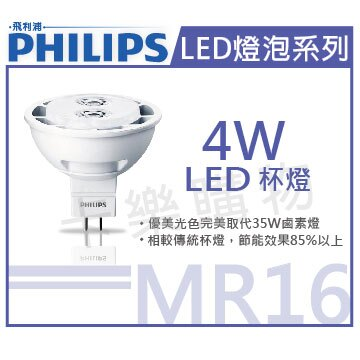 PHILIPS飛利浦 LED 4W 2700K 黃光 24D MR16杯燈 _ PH520177