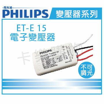 PHILIPS飛利浦 ET-E 15 110~127V LED專用變壓器 _ PH660009